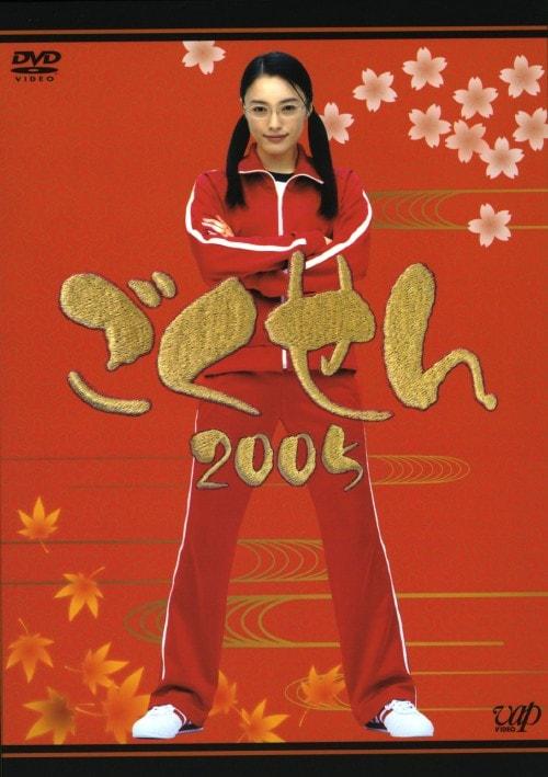 【中古】ごくせん 2005 BOX 【DVD】/仲間由紀恵