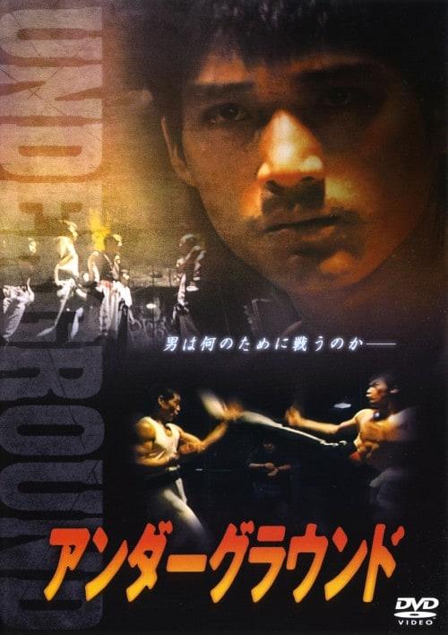 【中古】アンダーグラウンド (1996) 【DVD】/イ・グァンス