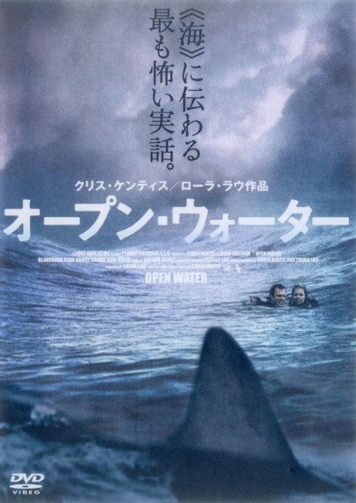 【中古】オープン・ウォーター 【DVD】/ブランチャード・ライアン