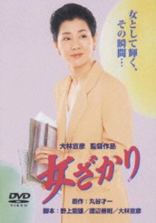 【中古】期限)女ざかり 【DVD】/吉永小百合