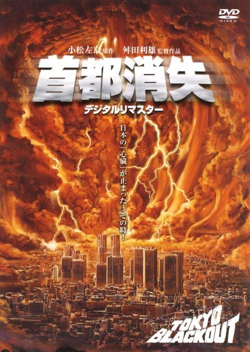 【中古】首都消失 デジタル・リマスター 【DVD】/渡瀬恒彦
