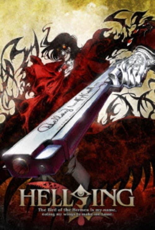 【中古】1.ヘルシング (OVA) 【DVD】/中田譲治