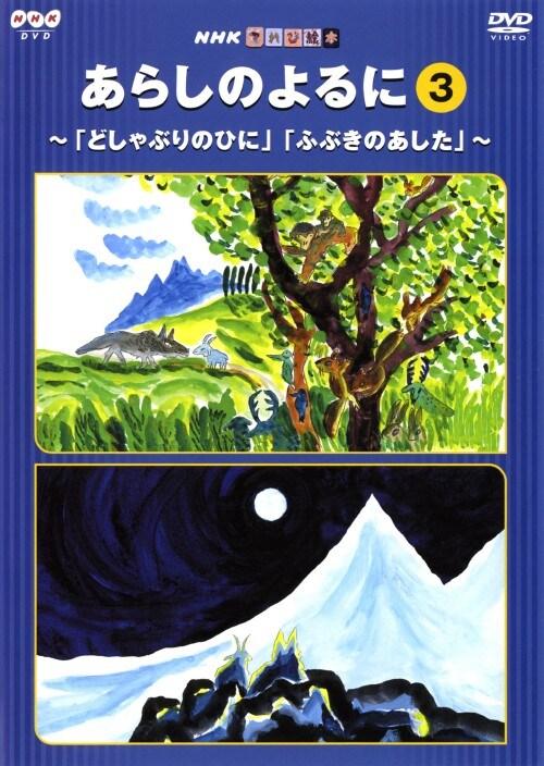 【中古】3.あらしのよるに (完) 【DVD】/中村獅童