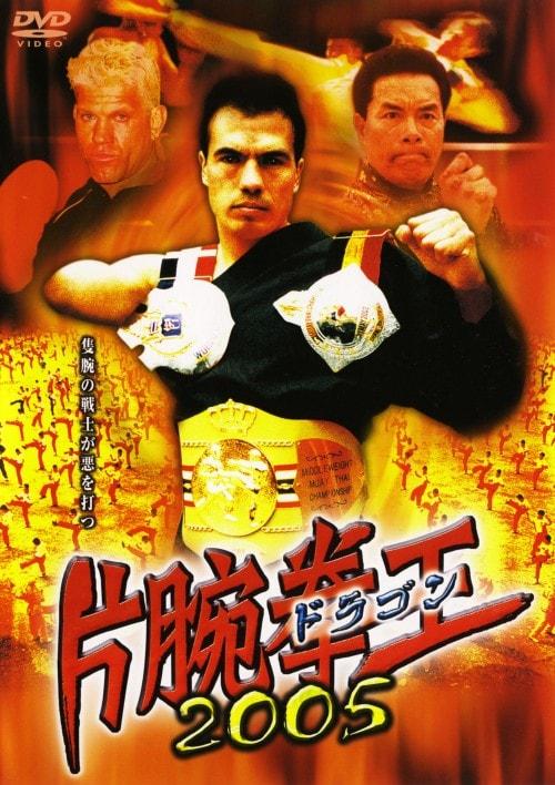 【中古】片腕拳王(ドラゴン)2005 【DVD】/バクスター・ハンビー