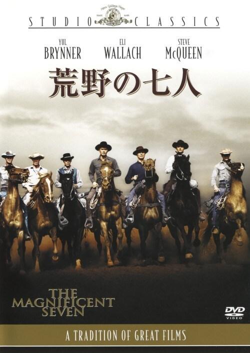 【中古】期限)荒野の七人 特別編 【DVD】/ユル・ブリンナー