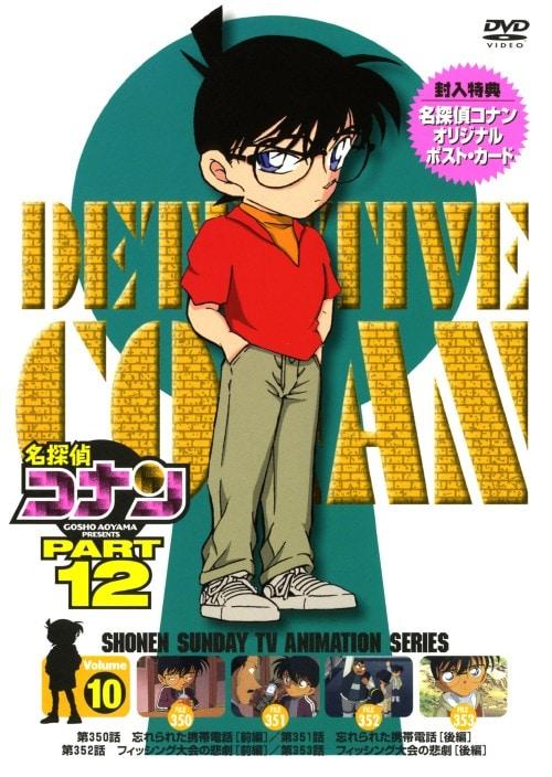 【中古】10.名探偵コナン PART12 (完) 【DVD】/高山みなみ