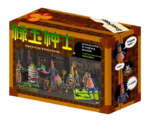 【中古】初限)緑玉紳士 BOX 【DVD】/ワタナベイビー