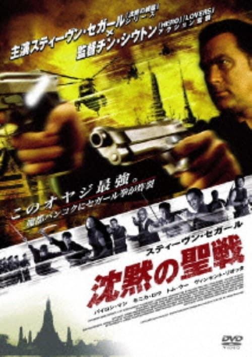 【中古】期限)沈黙の聖戦 特別版 【DVD】/スティーヴン・セガール