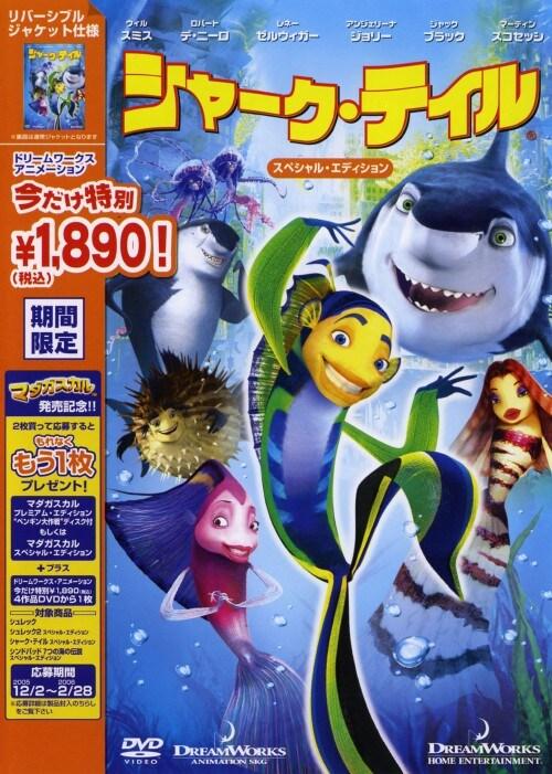 【中古】シャーク・テイル SP・ED 【DVD】/ウィル・スミス