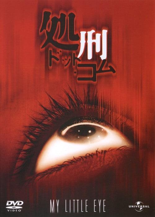 【中古】期限)処刑・ドット・コム 【DVD】/クリス・レムシュ