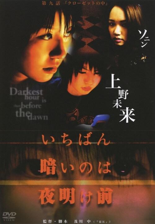 【中古】9.いちばん暗いのは夜明け前 【DVD】/ソニン