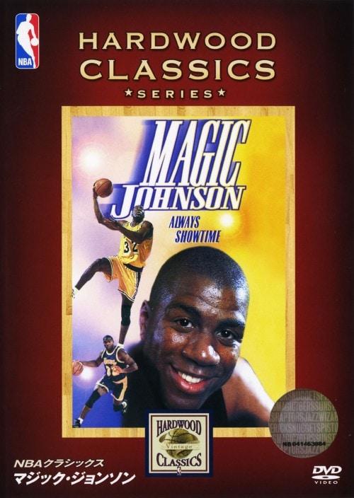 【中古】NBAクラシックス:マジック・ジョンソン 【DVD】/マジック・ジョンソン