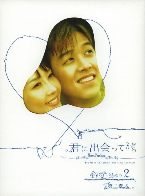 【中古】2.君に出会ってから BOX 【DVD】/リュ・シウォン
