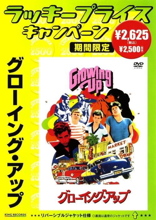 【中古】期限)グローイング・アップ 【DVD】/イフタク・カツール