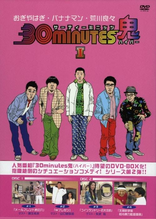 【中古】1.30 minutes 鬼(ハイパー) BOX 【DVD】/バナナマン
