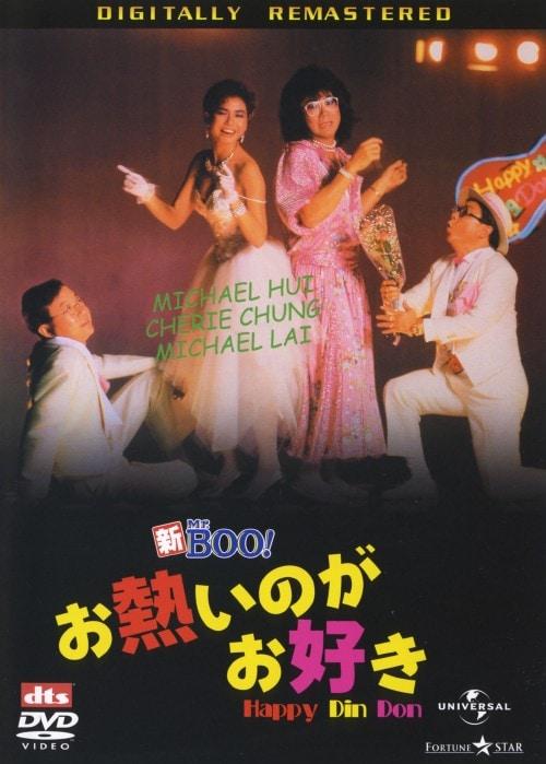 【中古】新Mr.BOO! お熱いのがお好き デジタルリマスター版 【DVD】/マイケル・ホイ