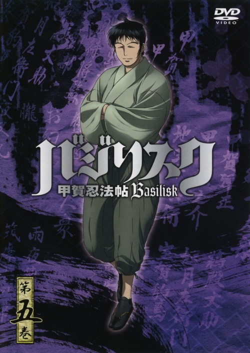 【中古】5.バジリスク 甲賀忍法帖 【DVD】/鳥海浩輔