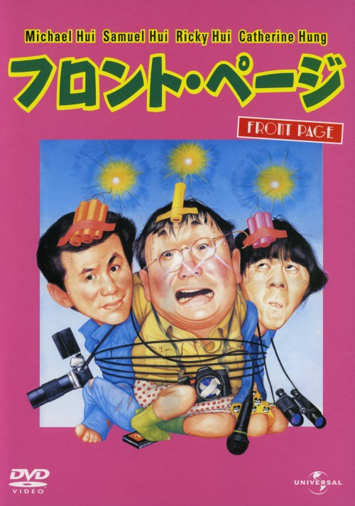 【中古】フロント・ページ (1990) デジタル・リマスター版 【DVD】/マイケル・ホイ