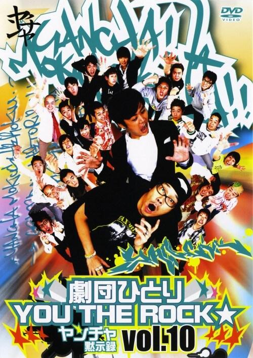 【中古】10.劇団ひとり YOU THE ROCK ヤンチャ黙示録 【DVD】/劇団ひとり