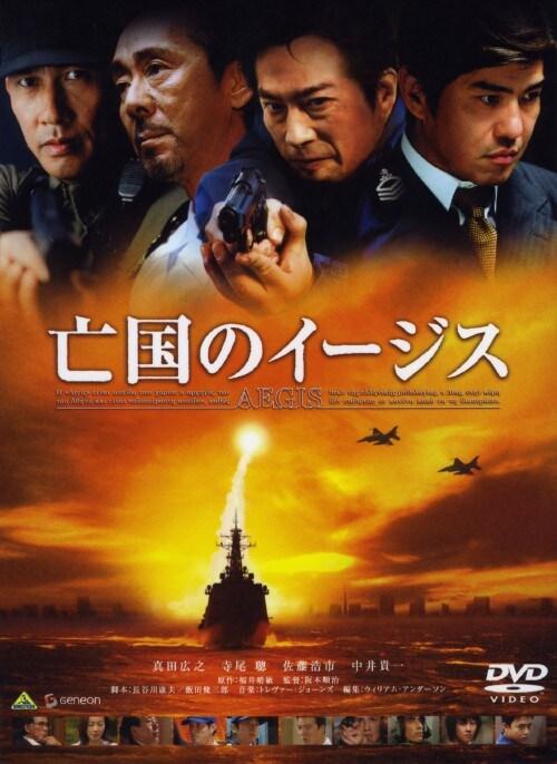 【中古】亡国のイージス 【DVD】/真田広之