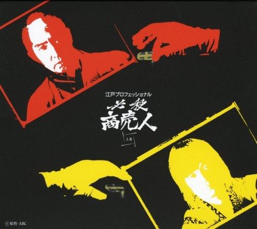 【中古】初限)上.必殺商売人 【DVD】/藤田まこと