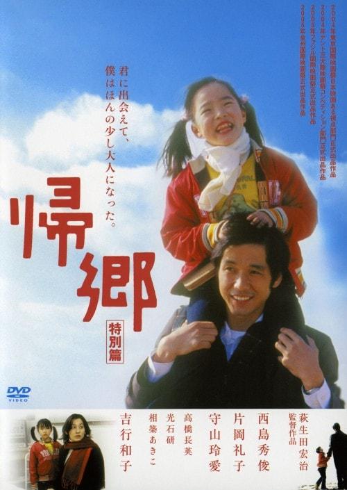 【中古】帰郷 特別篇 【DVD】/西島秀俊