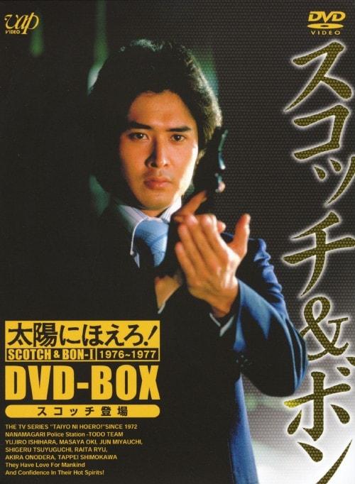 【中古】初限)1.太陽にほえろ! スコッチ&ボン編 BOX 【DVD】/沖雅也