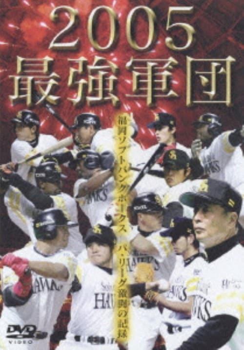 【中古】2005最強軍団 福岡ソフトバンクホークス パ・リーグ激闘 【DVD】
