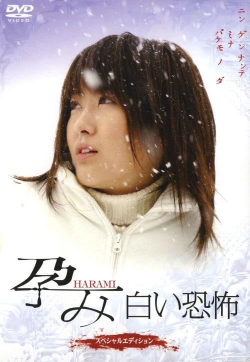 【中古】孕み−HARAMI−白い恐怖 SP・ED 【DVD】/前田亜季