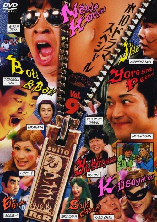 【中古】9.水10! ワンナイR&R 【DVD】/雨上がり決死隊