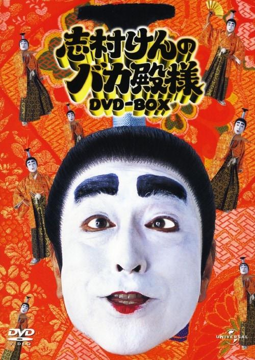 【中古】志村けんのバカ殿様 BOX 【DVD】/志村けん