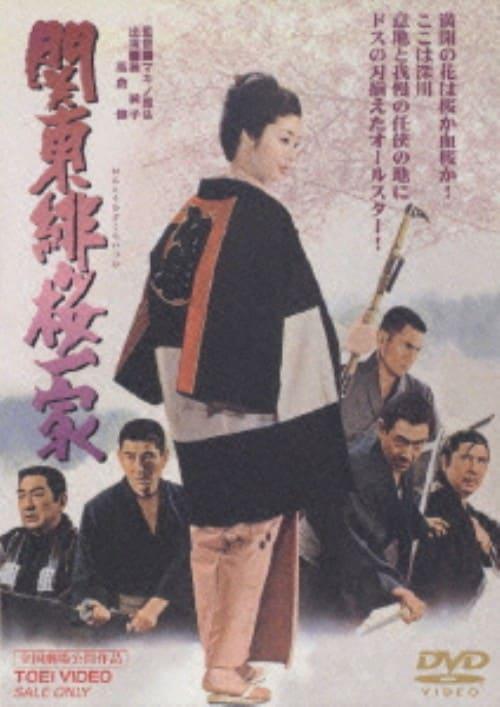 【中古】関東緋桜一家 【DVD】/藤純子