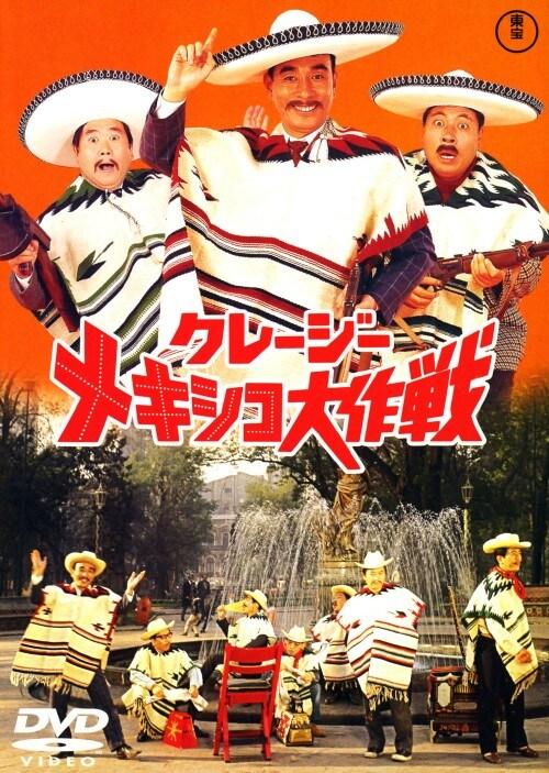 【中古】クレージーメキシコ大作戦 【DVD】/クレージーキャッツ