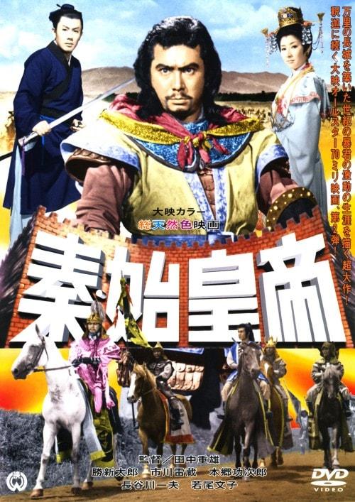 【中古】秦・始皇帝 【DVD】/勝新太郎