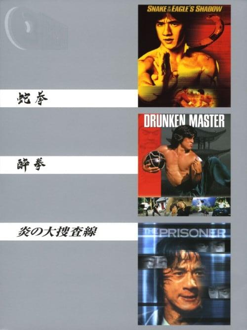【中古】初限)ジャッキー・チェン パック 【DVD】/ジャッキー・チェン