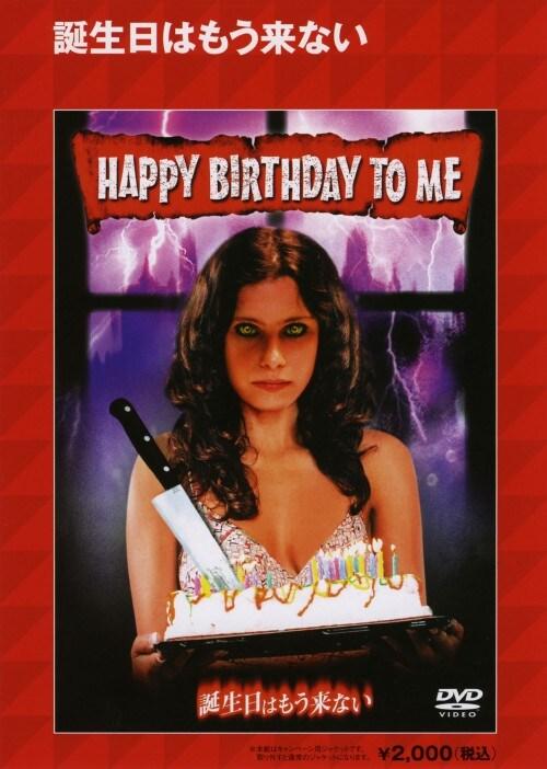 【中古】期限)誕生日はもう来ない 【DVD】/メリッサ・スー・アンダーソン