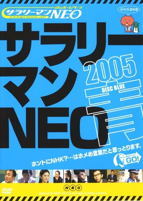 【中古】2.謎のホームページ サラリーマンNEO 【DVD】/生瀬勝久