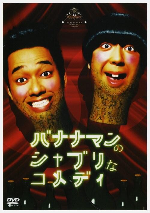 【中古】バナナマンのシャブリなコメディ 【DVD】/バナナマン