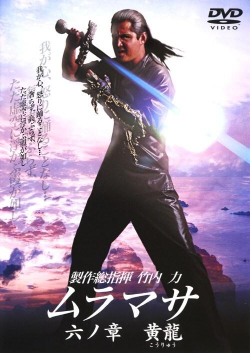 【中古】6.ムラマサ 黄龍 【DVD】/竹内力
