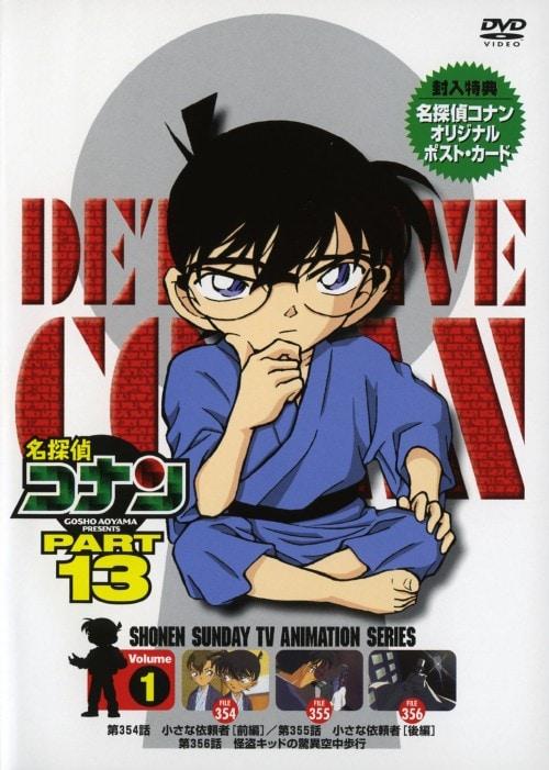 【中古】1.名探偵コナン PART13 【DVD】/高山みなみ