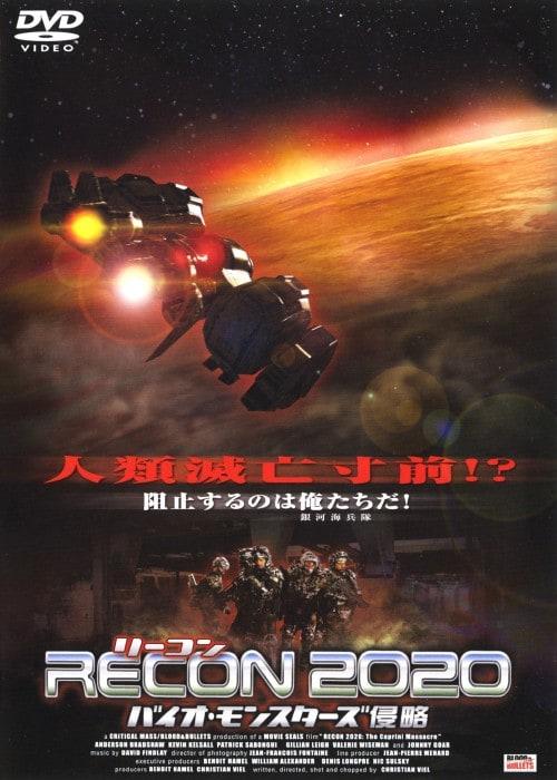 【中古】RECON(リーコン)2020 バイオ・モンスターズ侵略 【DVD】/アンダーソン・ブラッドショー