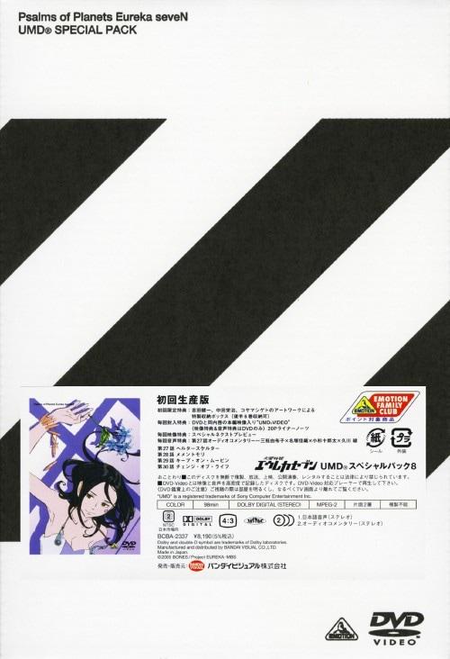 【中古】8.交響詩篇エウレカセブン UMDスペシャルパック 【DVD】/三瓶由布子