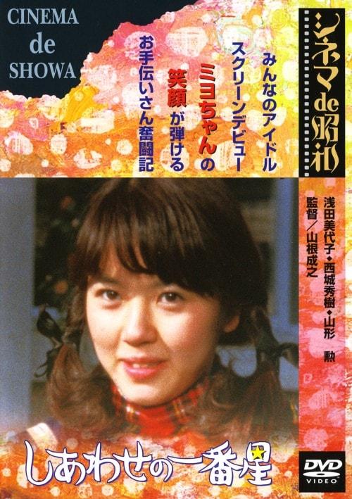 【中古】しあわせの一番星 【DVD】/浅田美代子