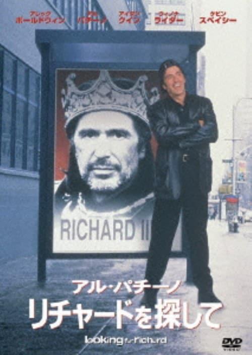 【中古】初限)リチャードを探して 【DVD】/アル・パチーノ