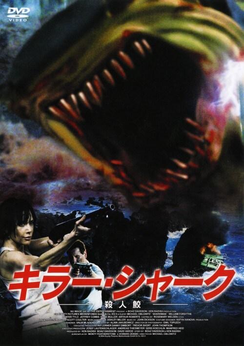 【中古】キラー・シャーク 殺人鮫 【DVD】/ウィリアム・フォーサイス