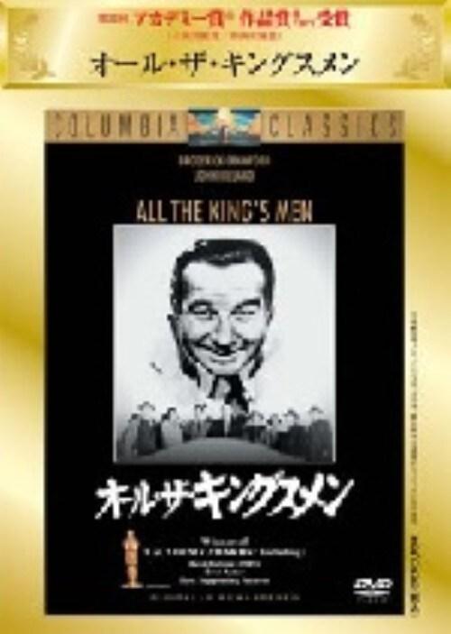 【中古】期限)オール・ザ・キングスメン 【DVD】/ブロデリック・クロフォード