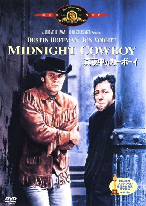 【中古】真夜中のカーボーイ 【DVD】/ダスティン・ホフマン