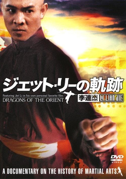 【中古】ジェット・リーの軌跡 【DVD】
