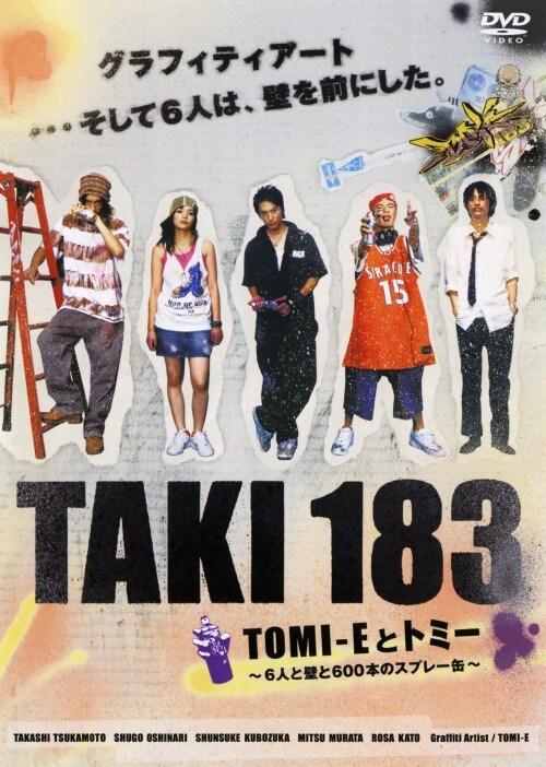 【中古】TAKI 183 TOMI-Eとトミー 6人と壁と…(メイキング) 【DVD】/塚本高史
