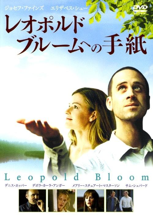 【中古】レオポルド・ブルームへの手紙 【DVD】/ジョセフ・ファインズ
